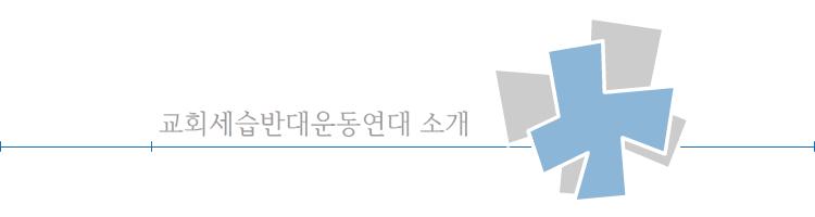 top_교회세습반대운동연대 소개.png