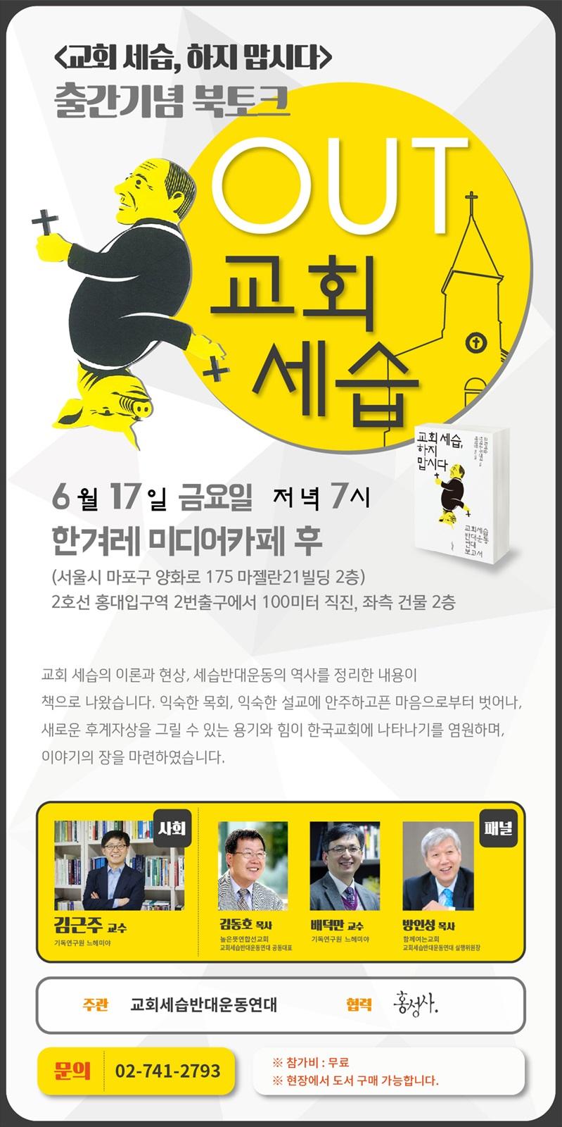 세반연_북토크_웹자보.jpg