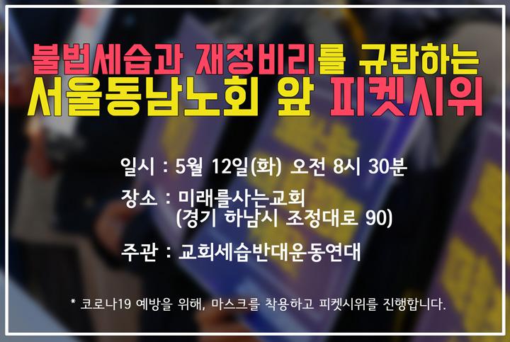 동남노회시위작은사이즈.jpg