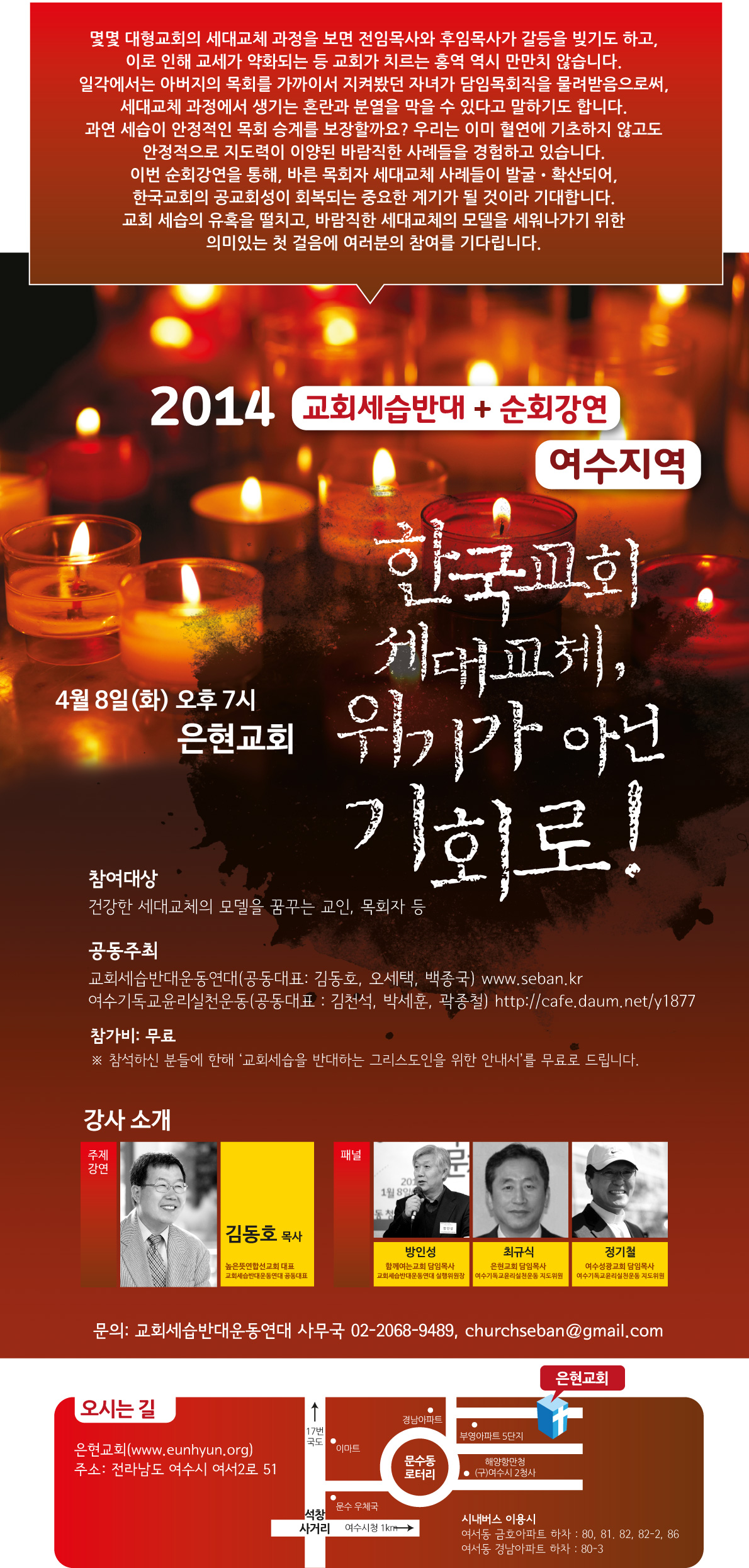 순회강연_웹자보.jpg
