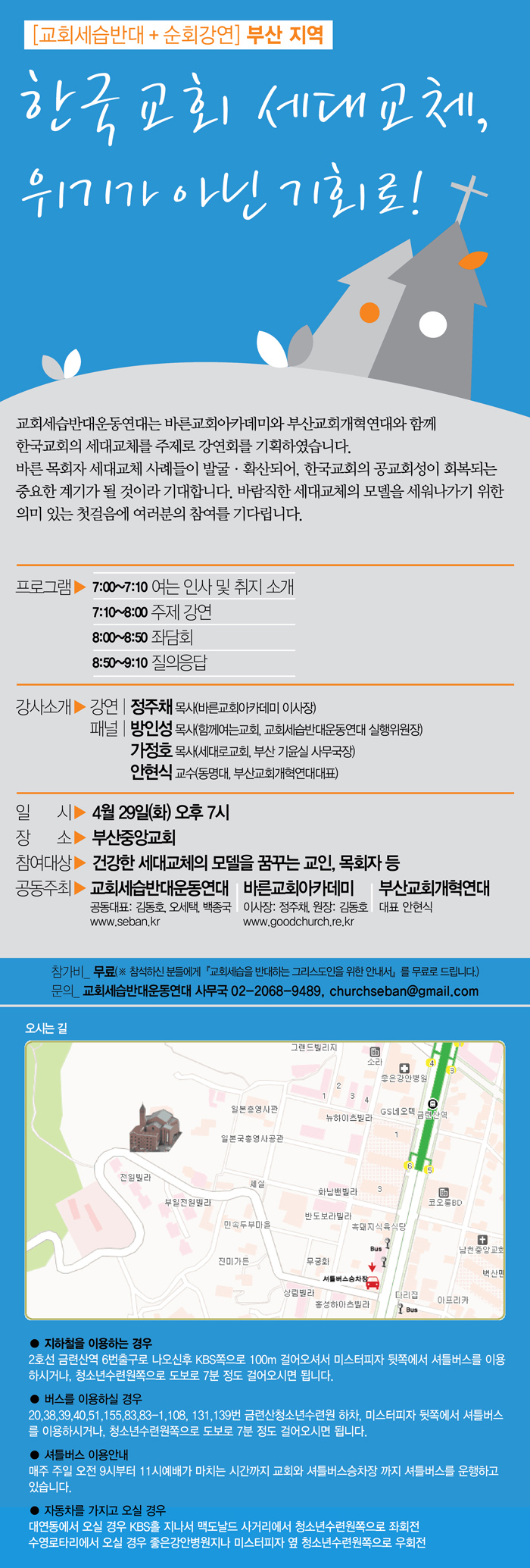 순회강연_부산_웹자보v3_700.jpg
