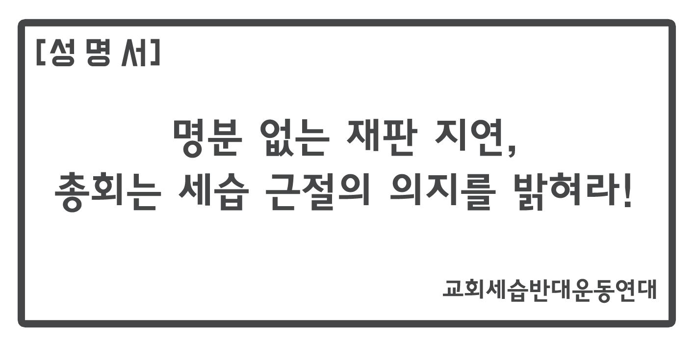 성명서_세반연 로그.png