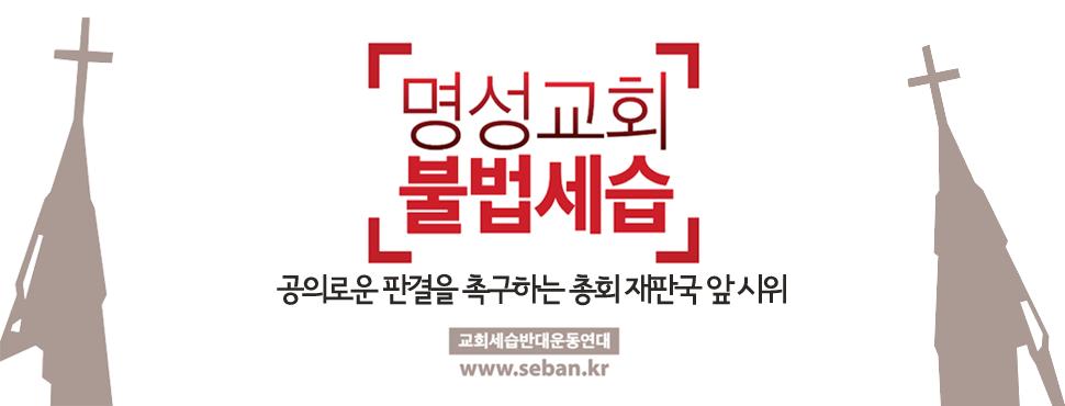 명성교회 세습반대.png