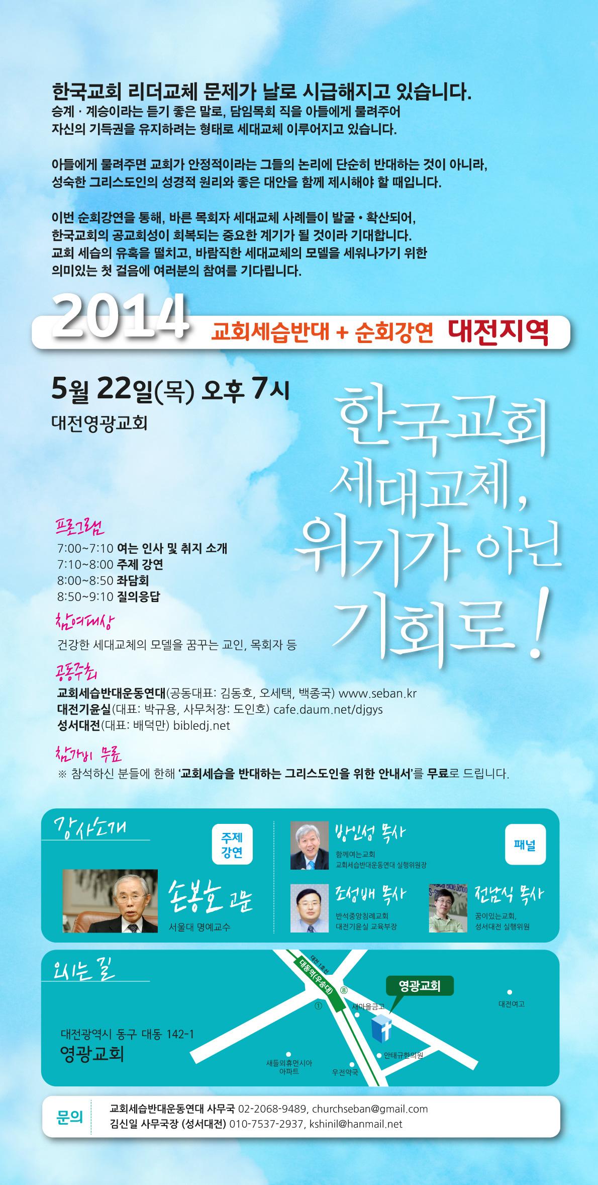 순회강연_대전지역_웹자보.jpg