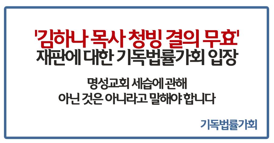 기독법률가회 입장 페이스북 썸네일.png