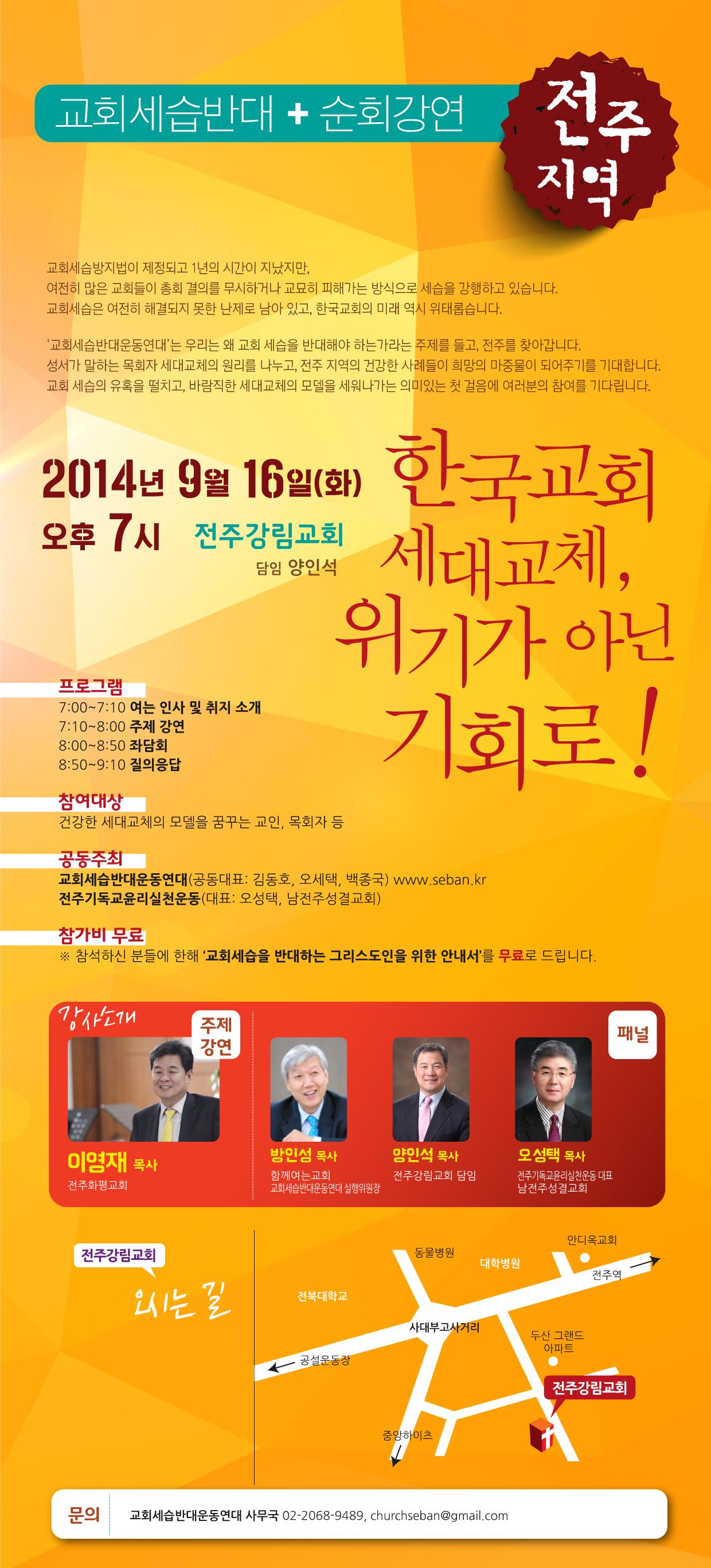 순회강연_전주_웹자보_수정최종.jpg