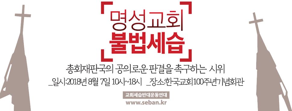 11차_총회_재판국_집회_홍보2.jpg