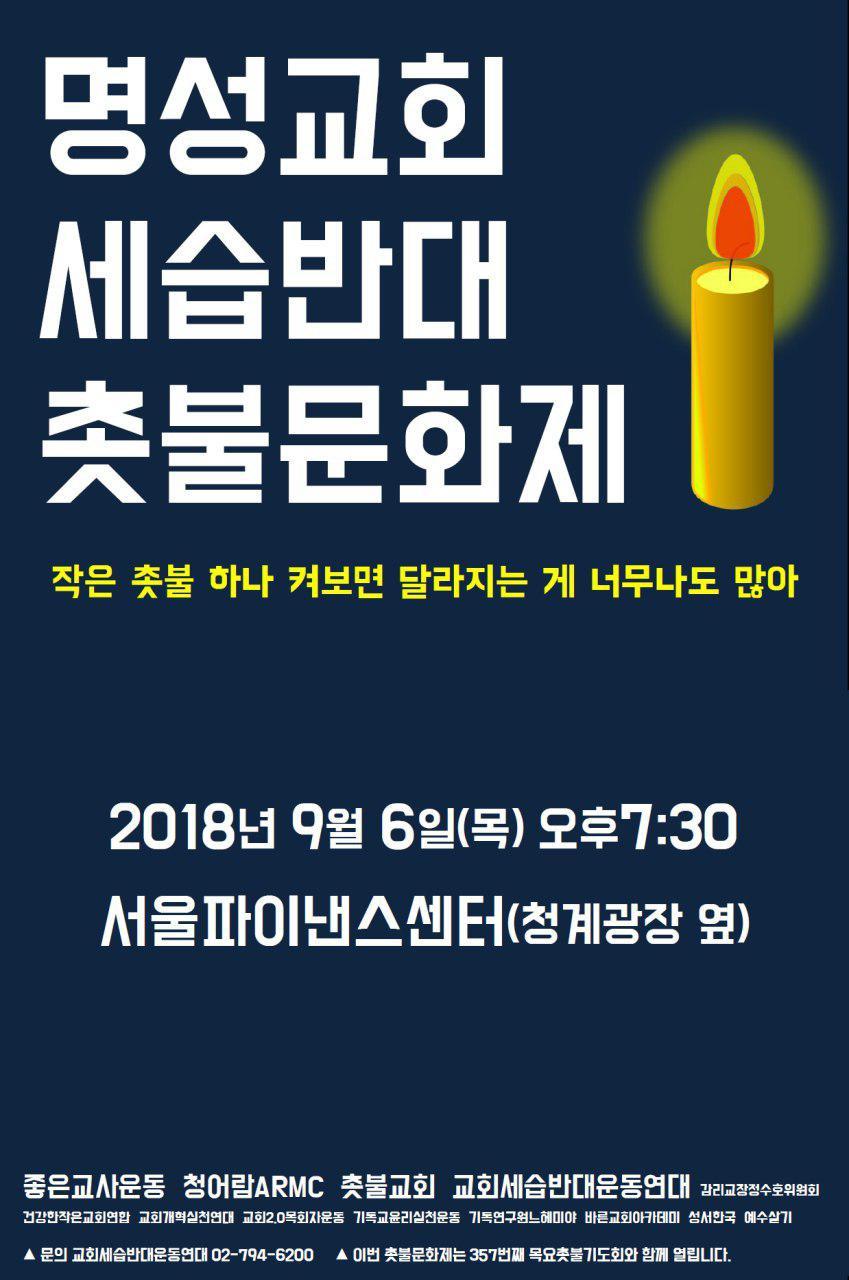 명성교회세습반대촛불문화제 웹자보.jpg