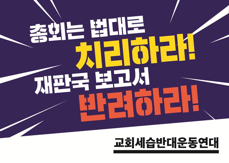 예장통합총회앞집회.png