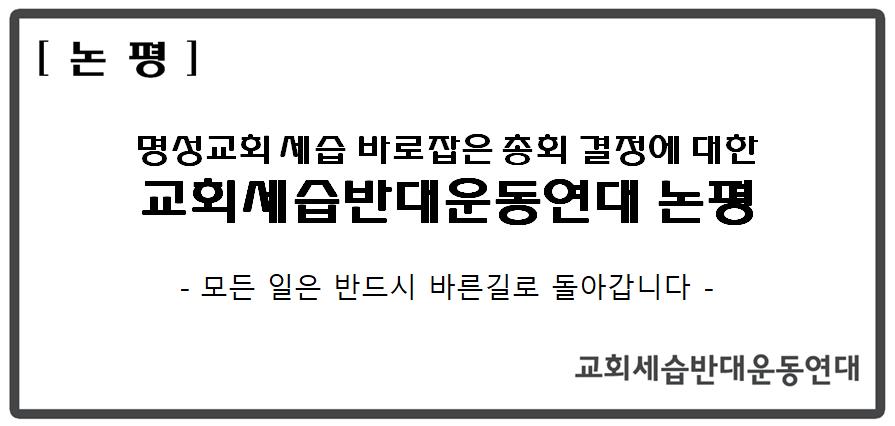 세반연 논평.png