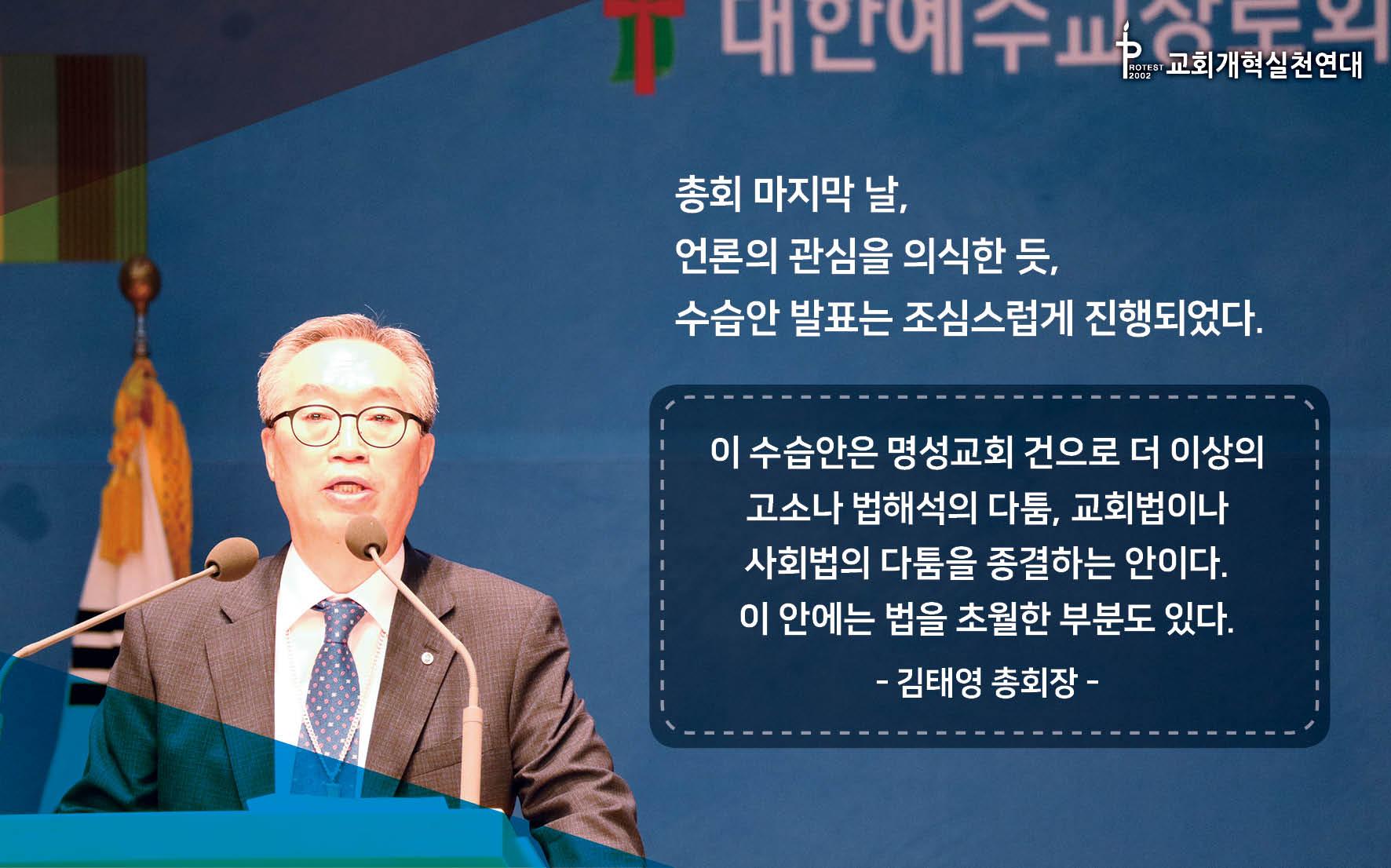 카드뉴스-명성교회-최종10.jpg