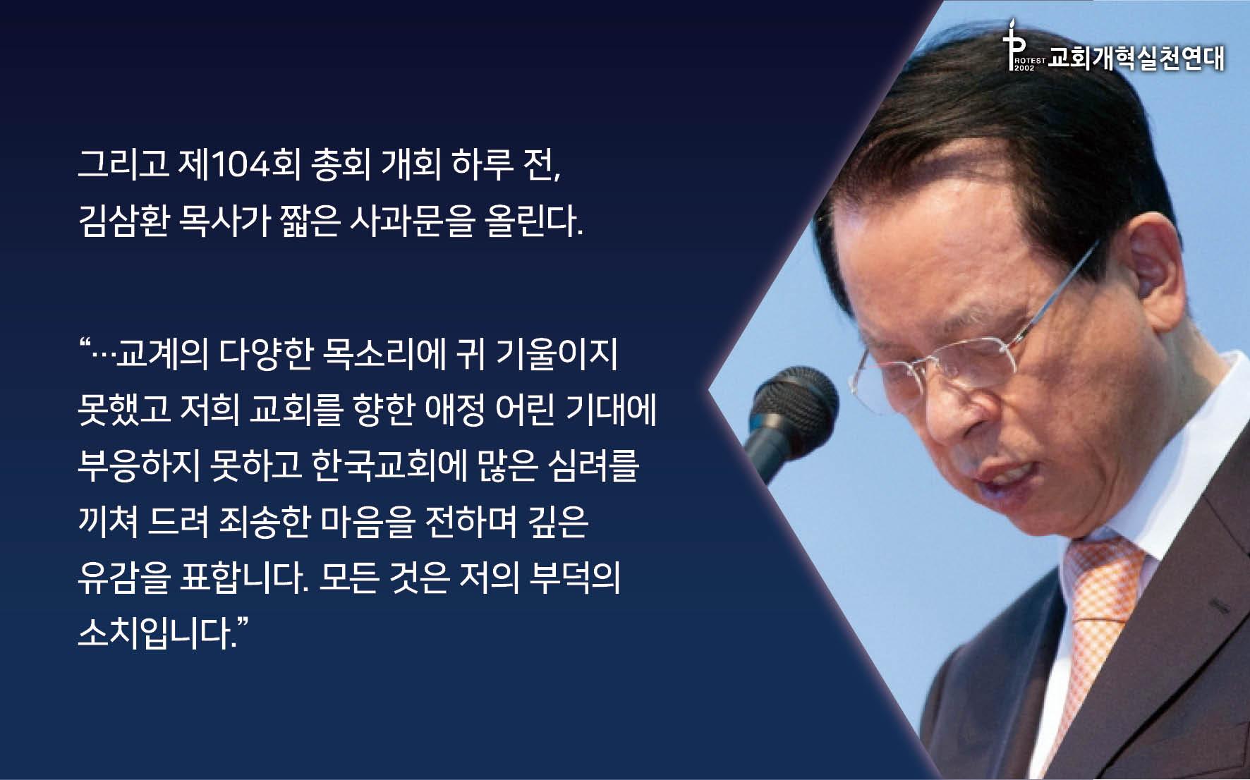 카드뉴스-명성교회-최종4.jpg
