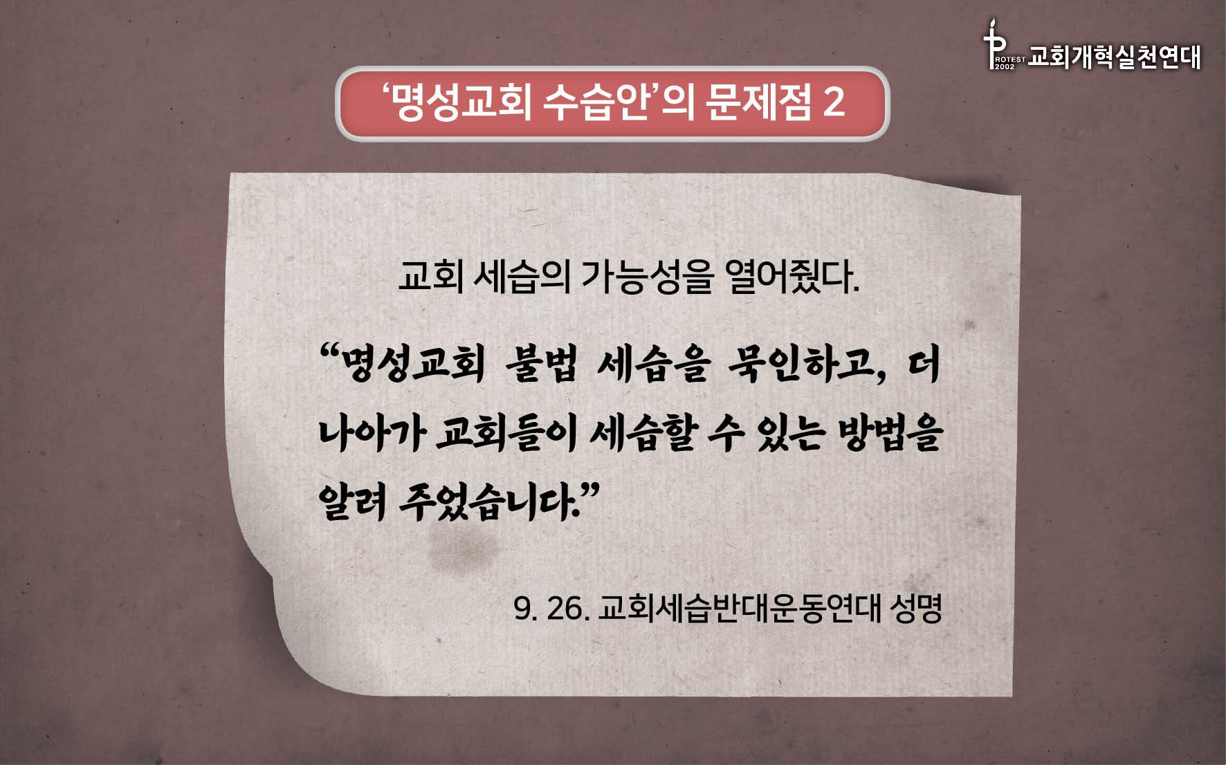 카드뉴스-명성교회-최종16.jpg