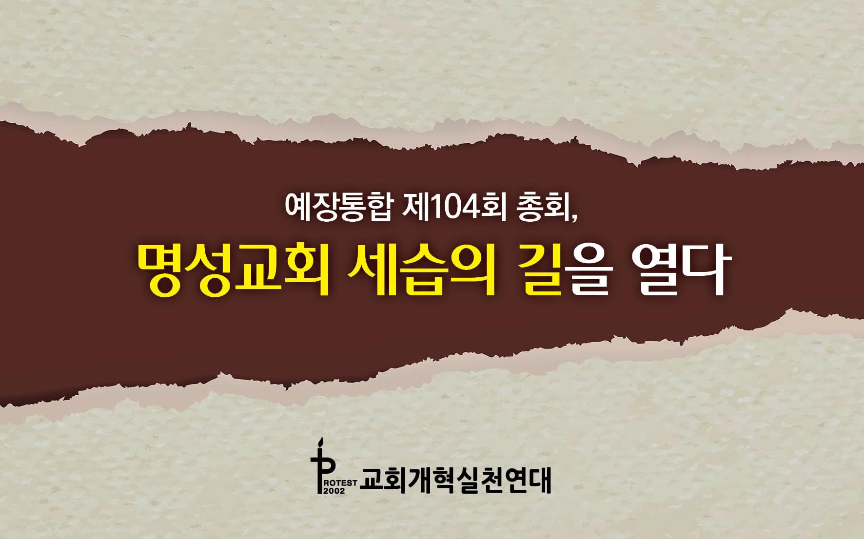 카드뉴스-명성교회-최종.jpg