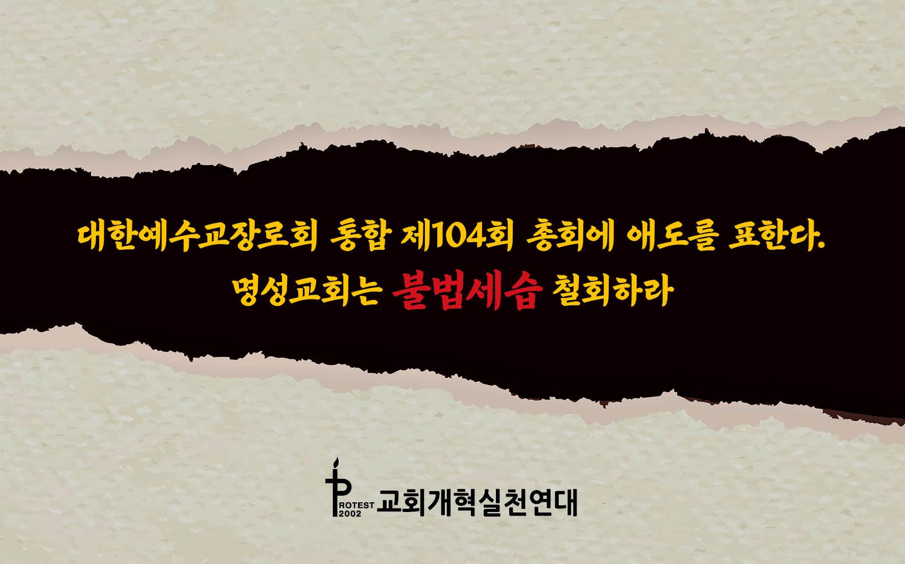 카드뉴스-명성교회-최종18.jpg
