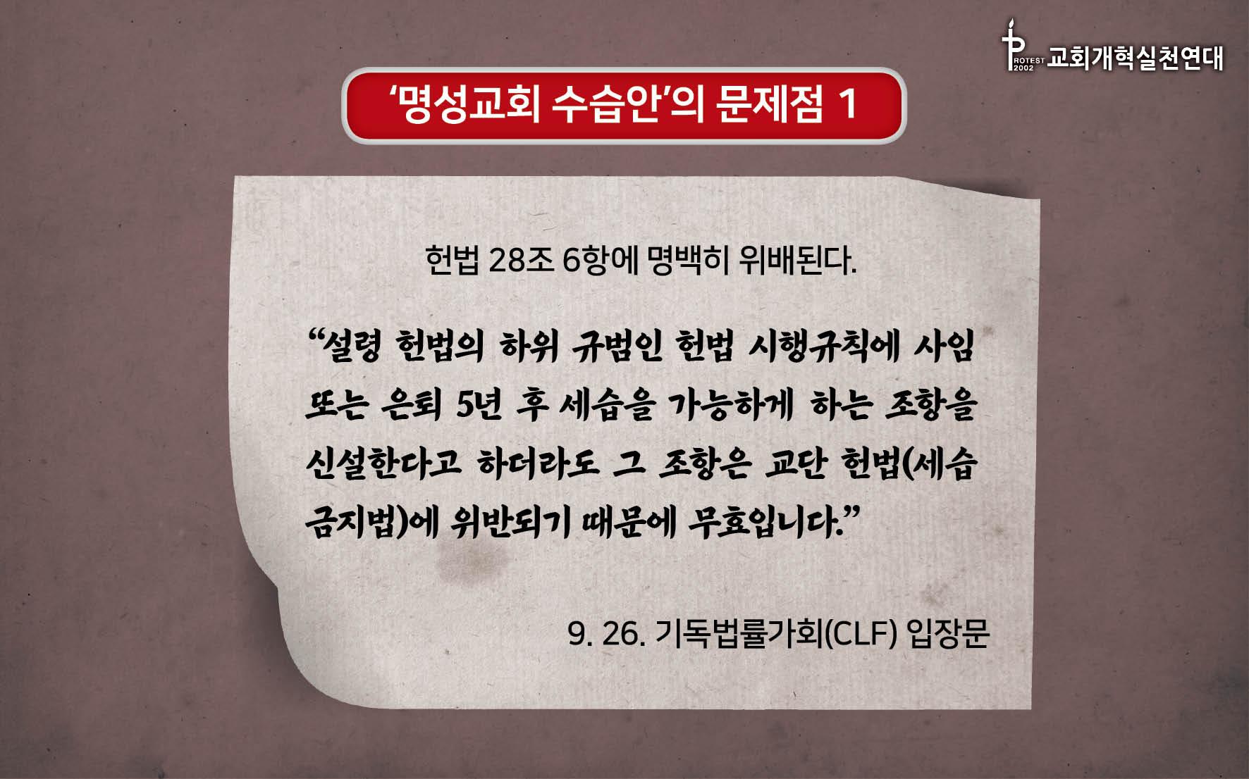 카드뉴스-명성교회-최종15.jpg
