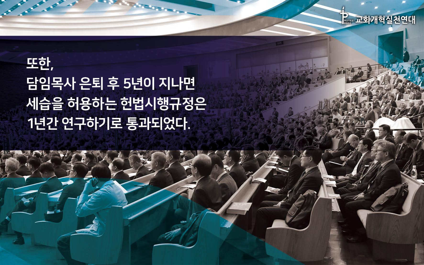 카드뉴스-명성교회-최종14.jpg