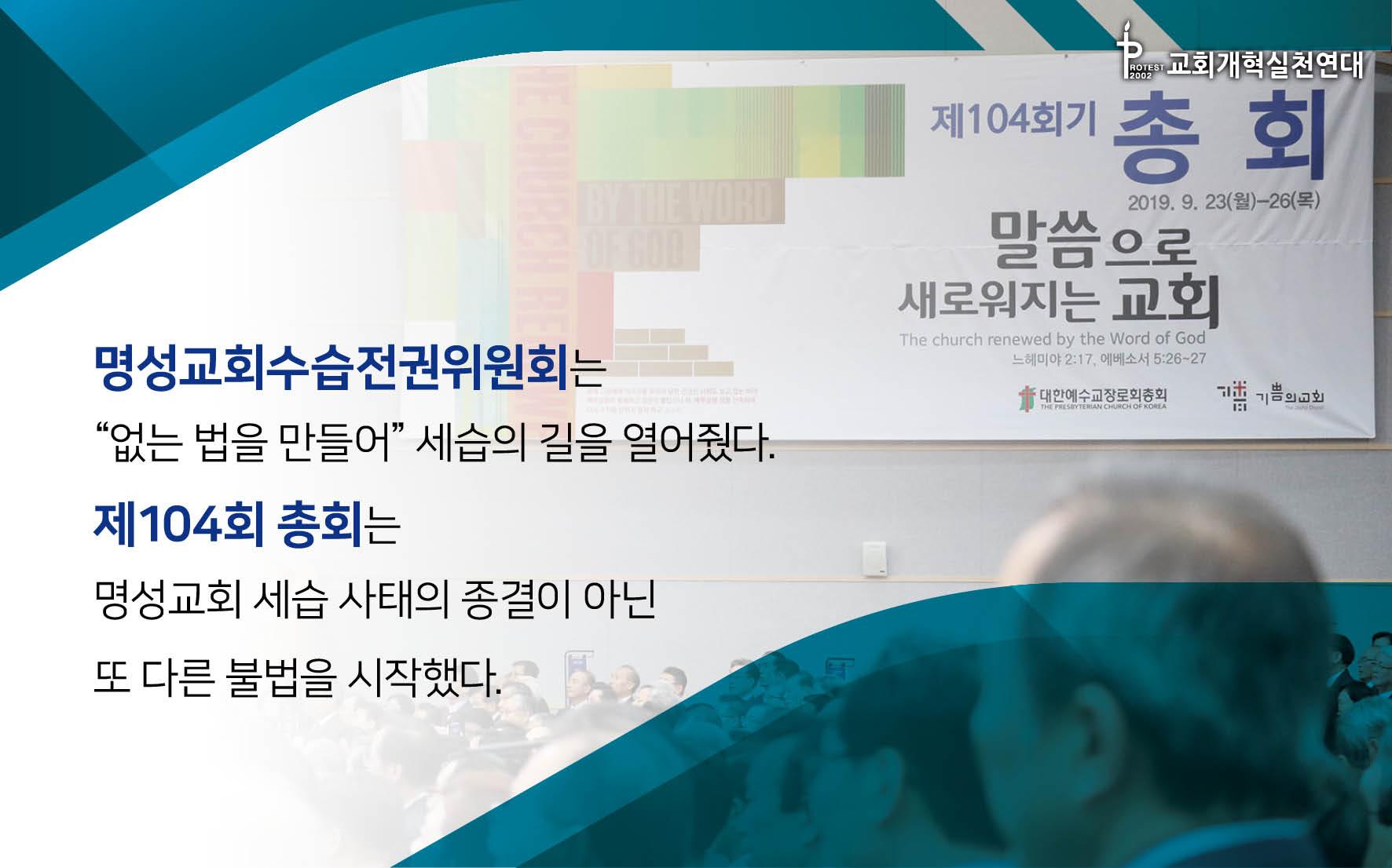 카드뉴스-명성교회-최종17.jpg