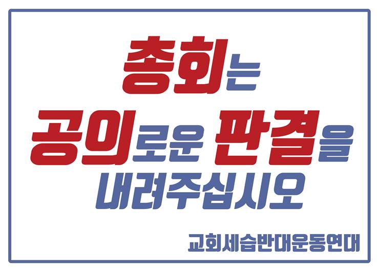 총회피켓작은크기.png