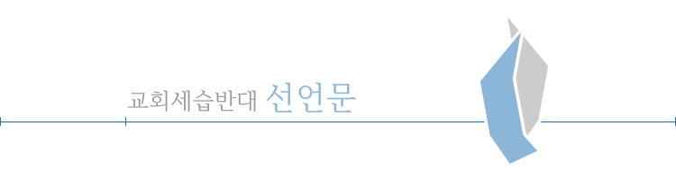 top_교회세습반대 선언문.png