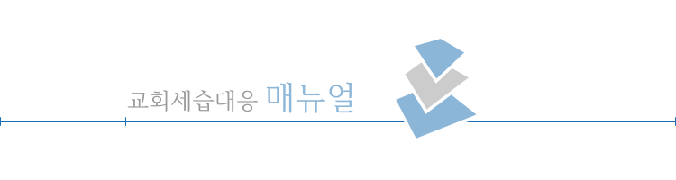 top_교회세습대응 매뉴얼.png